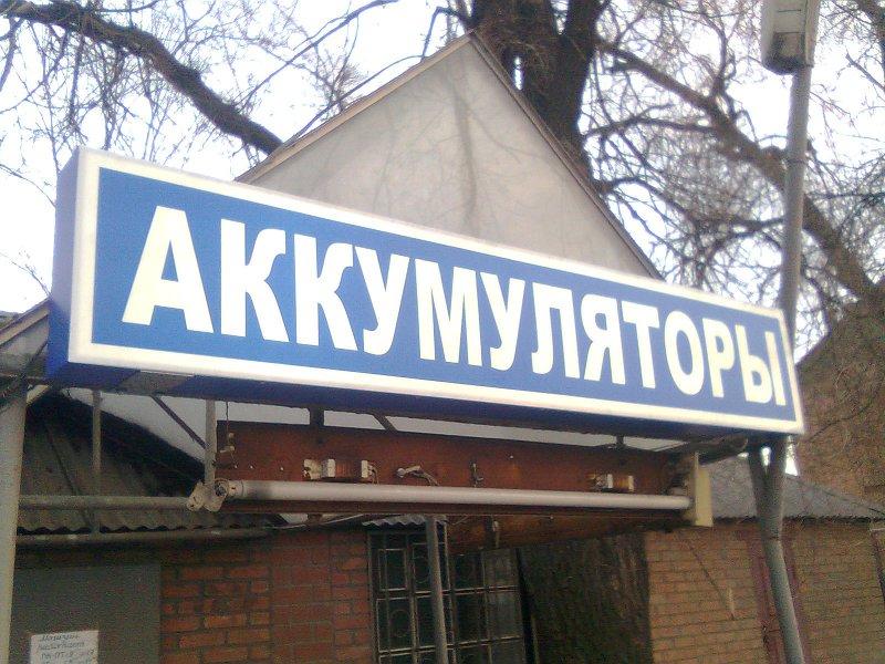 """Изготовление световой вывески (световой короб)  """"Аккумуляторы """" в городе Новочеркасске.  Так же произведен монтаж и..."""